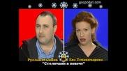 Блиц - Ева Тепавичарова и Руслан Мъйнов -господари на ефира