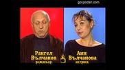 Блиц - Ани Вълчанова и Рангел Вълчанов