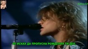 Бг - Превод !! Bon Jovi - I_ll Be There For You