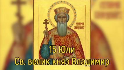 15 Юли - Св. велик княз Владимир
