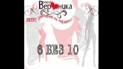 6 без 10 по радио Вероника 11.02.2011