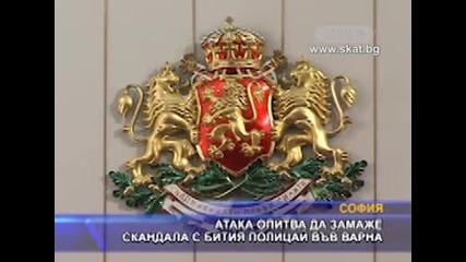 Атака опитва да замаже скандала с бития полицай във Варна