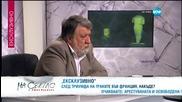 Мисионерът от Лувъра – огорчен, но несломен - министърът на културата Вежди Рашидов - На светло