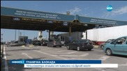 "10-километра опашка от камиони на ""Дунав мост"""