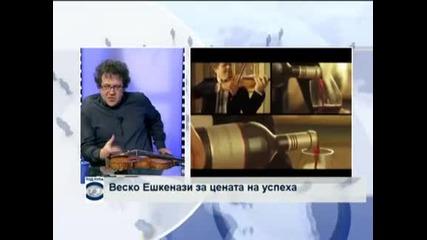 Веско Ешкенази: Интелигенцията в България трябва да подкрепи предложението за референдум