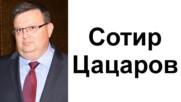 """Сотир Цацаров - """"Който не работи, не трябва да яде""""!"""