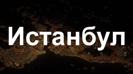 Любопитни факти за Истанбул