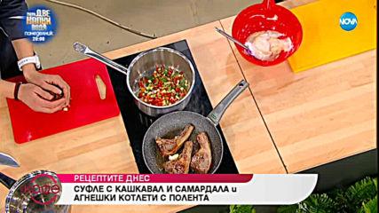 Рецептата днес: Суфле с кашкавал и самардала и агнешки котлите с полинта