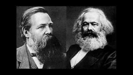 Комунизъм!
