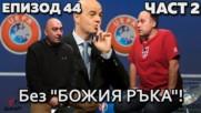 """Без """"БОЖИЯ РЪКА""""!"""