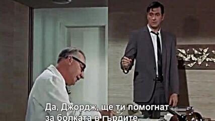 Не ми изпращай цветя ( Send Me No Flowers 1964 ) Е01