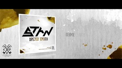 New!!! Stan - Βρέχει Έρωτα / Стан - Вали любов + бг превод 2016