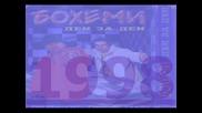 Bohemi ft. Ivo Malkiq - Тея Пички '1998 Album ''den Za Den''