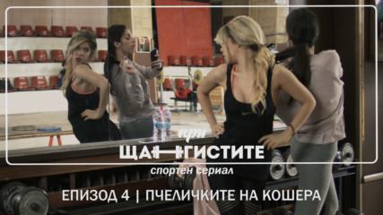 При Щангистите | Епизод 4 | ПЧЕЛИЧКИТЕ НА КОШЕРА