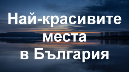 Двайсет и пет от най-красивите места в България