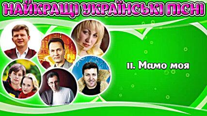 Найкращі Українські пісні. Українські хіти - гаряча збірка! Українські пісні від щирого серця. - You