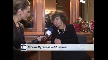 Стоянка Мутафова: Много ви обичам! Добре, че ви има, все вас гледам!