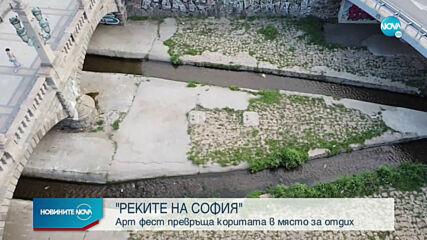 Фестивал превръща речните корита в София в паркове
