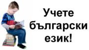 Учете български език, за да можем да се разбираме!