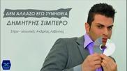 Dimitris Sibero - Den allazo ego sinitheia__new Song
