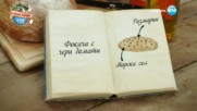 Емил - Фокача с чери домати - Bake Off (16.11.2016)