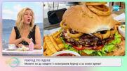 """Гордън Рамзи предлага порция агнешко за 120 паунда - """"На кафе"""" (07.05.2021)"""