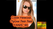 Соня Немска - Пусни Лей Лей ( Cd - Rip )