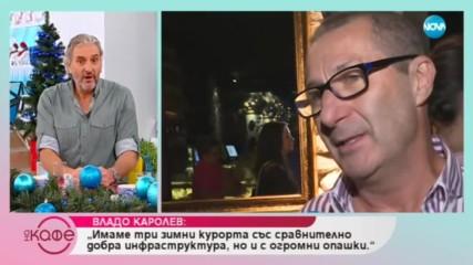 "Владо Каролев: ""Нека не противопоставяме зимните курорти у нас и в чужбина."""