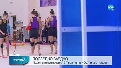 Спортни новини (23.10.2021 - обенда емисия)
