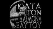 Rotting Christ - Grandis Spiritus Diavolos ( Kata Ton Daimona Eaytoy-2013)