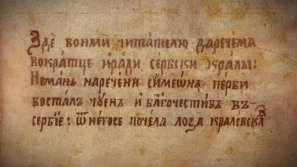 История славянобългарска 4 част