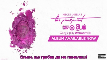 [бг Превод] Nicki Minaj feat. Ariana Grande - Get On Your Knees