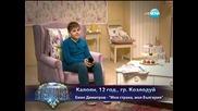 Калоян - Представяне - Големите надежди - 19.03.2014 г.
