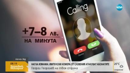 """НОВА """"АЛО"""" ИЗМАМА: Връщаш обаждане, плащаш солено"""