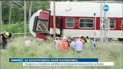 Делото за влаковата катастрофа в Калояновец – на финалната права