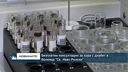 """Безплатни консултации за хора с диабет в болница """"Св. Иван Рилски"""""""