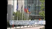 За първи път комисия към Европейския парламент ще заседава в България