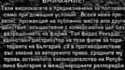 Отваряне на Черен пояс (1992) от Топ Видео Рекърдс (1997) Vhs Rip
