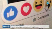 Повече лично съдържание за сметка на рекламите във Фейсбук