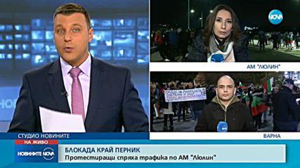 """БЛОКАДА КРАЙ ПЕРНИК: Протестиращи спряха трафика по АМ """"Люлин"""""""