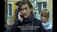 Средство срещу смъртта еп.15 от16- 2012г. Бг.суб. Русия- Драма,криминален