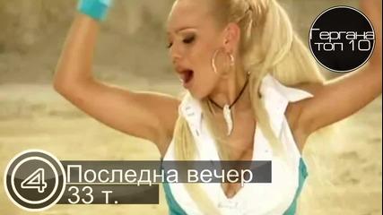 N E W ! Гергана Топ 10 / Песни през годините ! / H D 720p.