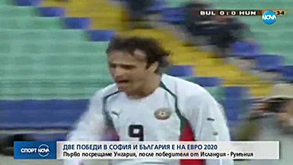 Спортни новини (22.11.2019 - централна емисия)