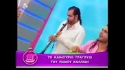 Някой да я намери - Панос Калидис (превод) (на живо)