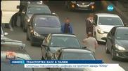 Протест на таксиметрови шофьори предизвика хаос в Париж