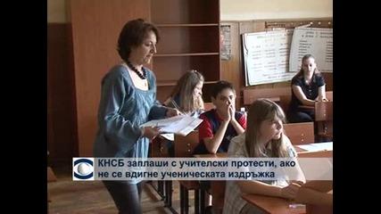 КНСБ заплаши с учителски протести, ако не се вдигне ученическата издръжка