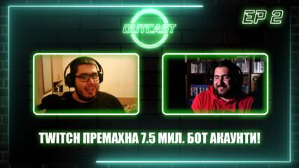 Twitch премахна 7.5 мил. бот акаунти ! • Outcast - Episode 2 - Част 3