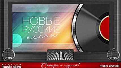 Новые Русские Песни Хиты 2020! Лучшие Новинки 2020 !