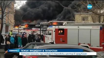 Тежък инцидент в Татарстан