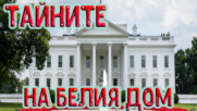 Тайните на Белия дом!
